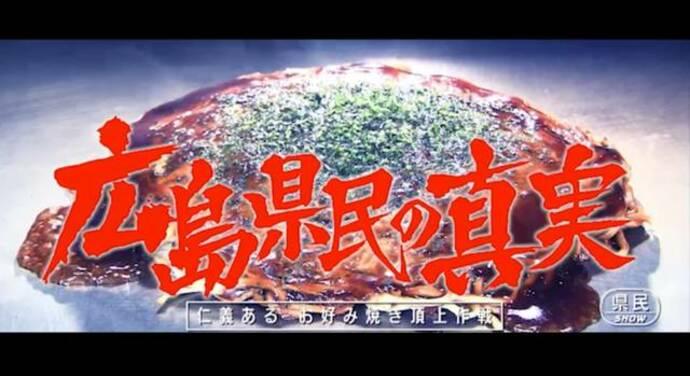表 広島 番組 tv