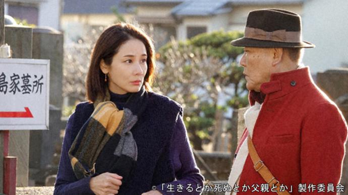 吉田羊演じるトキコ、愛憎入り混じる父への秘めたる思いとは…『生きるとか死ぬとか父親とか』
