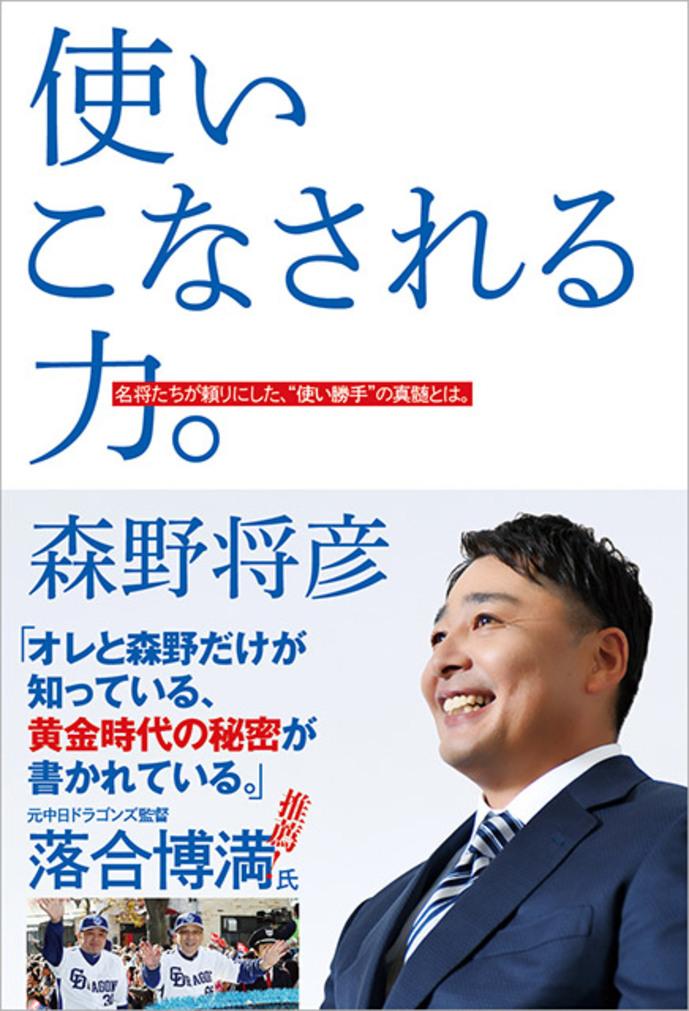 中日ドラゴンズの黄金時代を支えた名選手・森野将彦の初著書が電子書籍化!