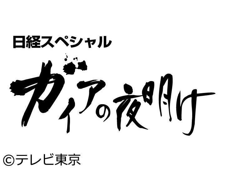 札幌 テレビ 欄