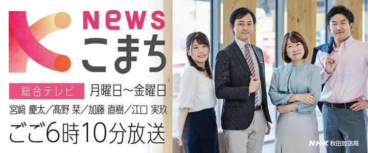 表 秋田 番組 テレビ
