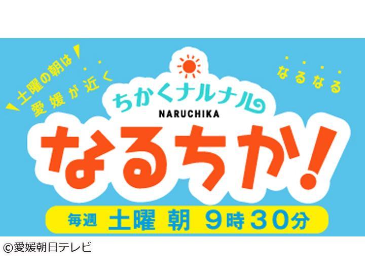 表 愛媛 番組 朝日 テレビ はい!テレビ朝日です