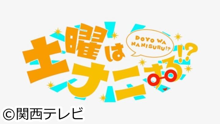 大阪 今日 番組 の テレビ