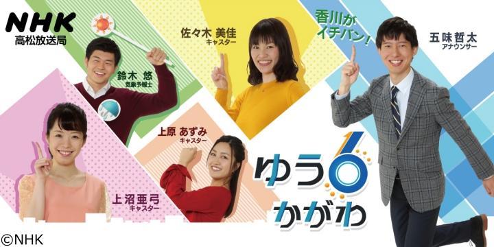 表 香川 番組